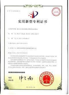 龍門式六連杆機構大錐度证券配资機床實用新型专利证書