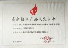 2015年高新技術産品证書