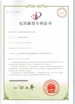 直齒錐齒輪证券配资加工機床實用新型专利证書
