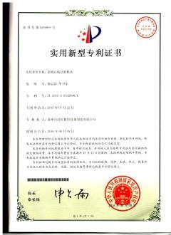 金剛石证券配资機床實用新型专利证書