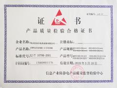 产品质量检测合格证书