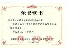 2014年江苏省百强企业