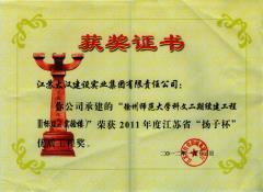 """2011年度省优质工程""""扬子杯""""(徐州师范大学)"""