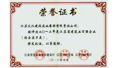 2012年江苏省百强企业