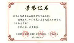 2013年江苏省百强企业