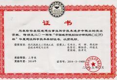 2014华夏科技技术奖