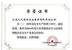2014年度江苏省建筑安全与设备管理协会安全生产先进会员
