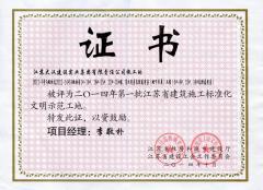 2014年江苏省标准化文明示范工地