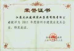 2011年度徐州市龙头企业