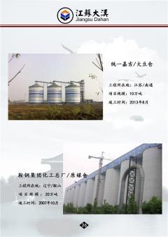 大豆仓原煤仓