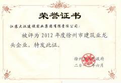 2012年度徐州市龙头企业
