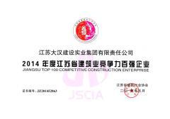 2014年江苏省建筑业竞争力百强企业