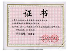 2014年度江苏省文明工地