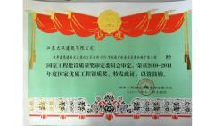 2011-2012年度  优质工程奖