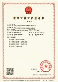消防设施工程专业承包壹级