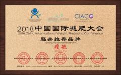 2018中国国际减肥大会强势