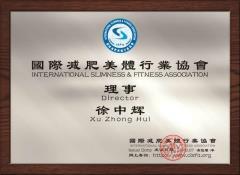 国际减肥美体行业协会理事