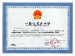 计量体系合格证