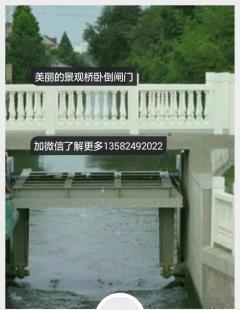 景观桥卧倒闸门