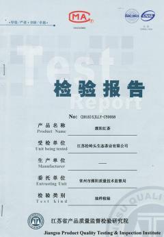 2015年红茶检测报告