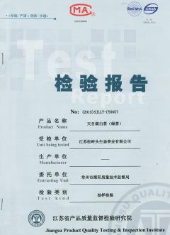 2015年白茶检测报告