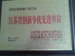 江苏省创新争优先进单位
