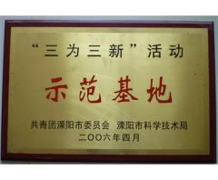 """""""三为三新""""示范基地"""