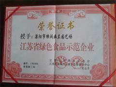 江苏省绿色食品示范企业