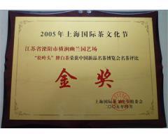 2005年上海国际茶文化节金奖