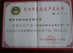 2012年常州市名优农产品证书