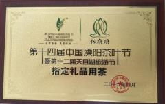 第十四届中国溧阳茶叶节