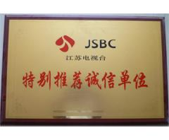 JSBC特别  诚信单位