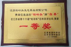 """江苏省第十六届""""陆羽杯""""一等奖"""