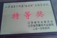 江苏省第十四届陆羽杯