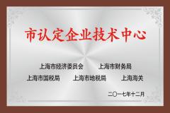 市认定企业技术中心