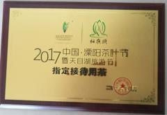 2017年茶叶节指定接待用茶