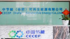 中节能(合肥)生能源有限公司