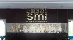 上海城投(漳州环境再生能源有限公司)