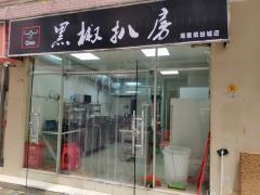 深圳海雅缤纷城店