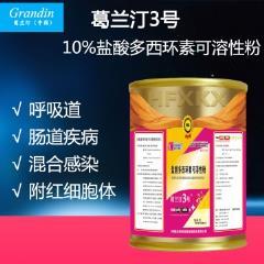 葛兰汀3号-10%盐酸多西环素可溶性粉