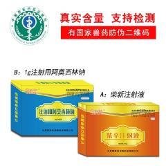 感冒菌毒口蹄康A+B(柴辛注射液+1g阿莫西林钠)