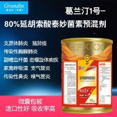 葛兰汀1号80%延胡索酸泰妙菌素