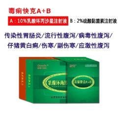 毒痢快克A+B(乳酸环丙沙星+硫酸黏菌素注射液)
