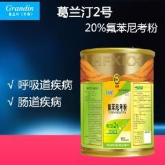 葛兰汀2号-20%氟苯尼考粉