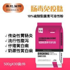 肠毒免疫肽 10%硫酸黏菌素可溶性粉 肠炎痢疾 病毒性腹泻