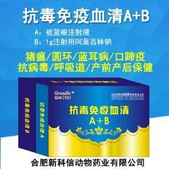 抗毒免疫血清A+B(板蓝根注射液+1g注射用阿莫西林)