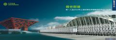 入选上海世博会