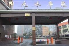 上海阳光水岸苑