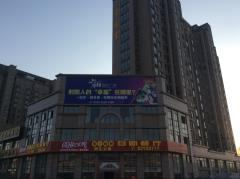 射阳县幸福华城