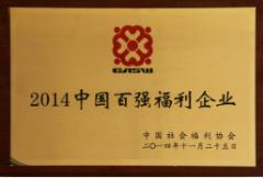 中国百强福利企业